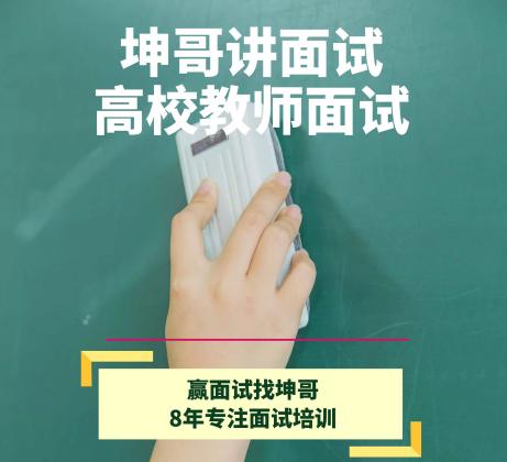 高校教师招聘面试15分钟试讲高分技巧 (图2)