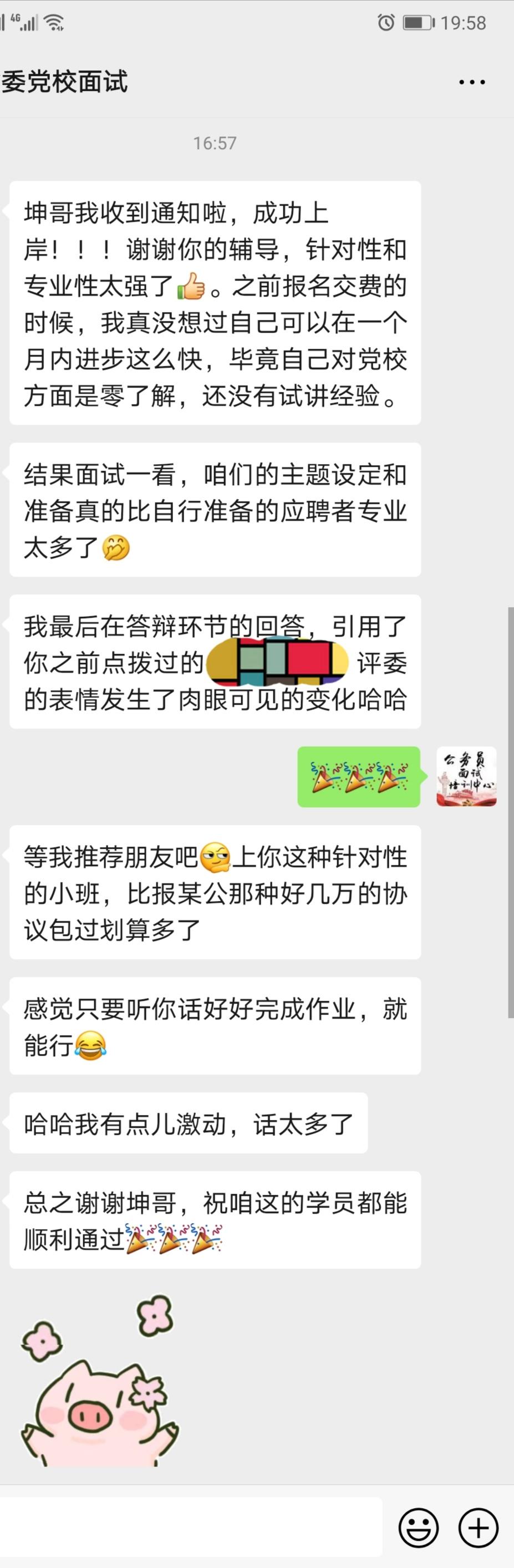 湖北省委党校2020年公开招聘面试辅导课程(图6)