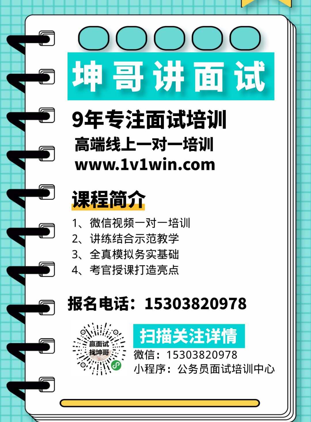 湖北省委党校2020年公开招聘面试辅导课程(图2)
