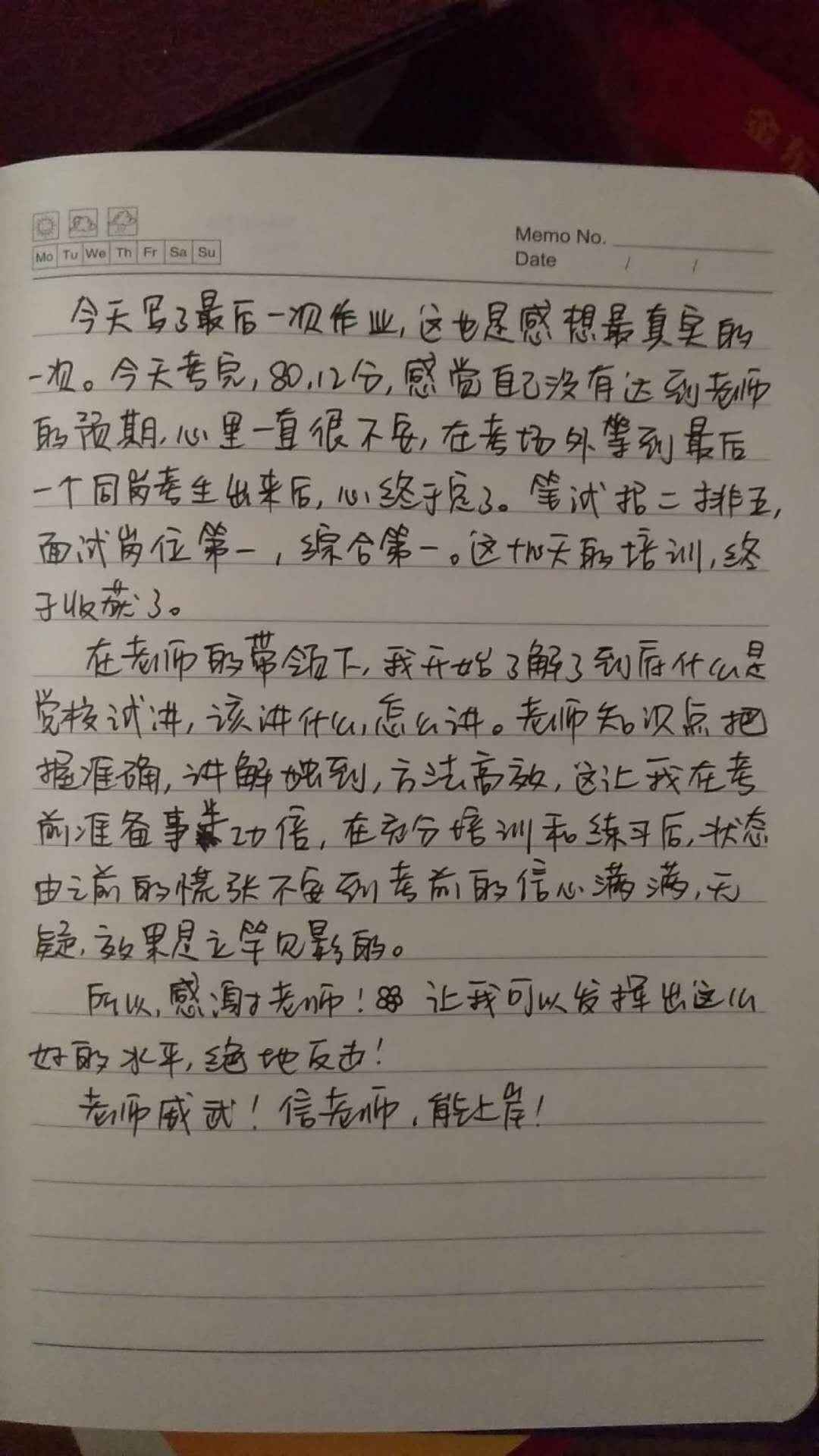 湖北省委党校2020年公开招聘面试辅导课程(图3)